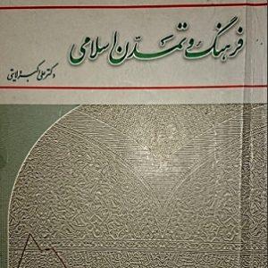 Unnamed 1 300X300 - کتاب تاریخ فرهنگ و تمدن اسلامی
