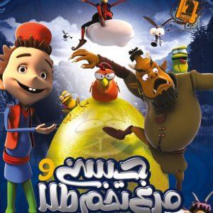 Thumb 300X300 - انیمیشن سینمایی حسنی و مرغ تخم طلا