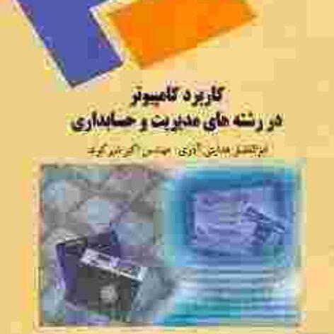 کتاب کاربرد کامپیوتر در حسابداری و مدیریت
