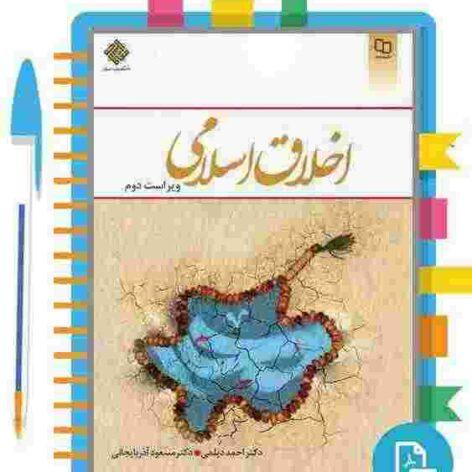 کتاب اخلاق اسلامی مسعود آذربایجانی و احمد دیلمی (قابل سرچ)