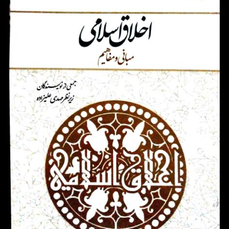 کتاب اخلاق اسلامی مبانی و مفاهیم (قابل سرچ)