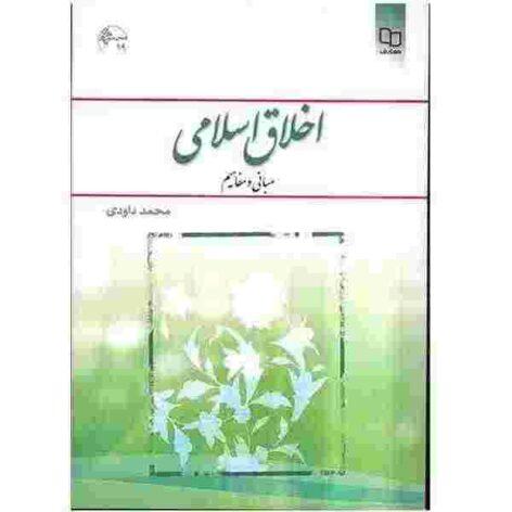 کتاب اخلاق اسلامی محمد داوودی ( قابل سرچ )