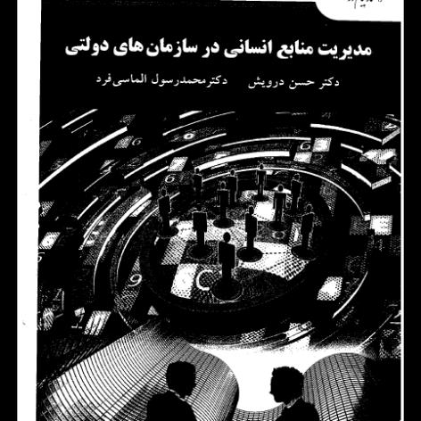 مدیریت منابع انسانی در سازمانهای دولتی