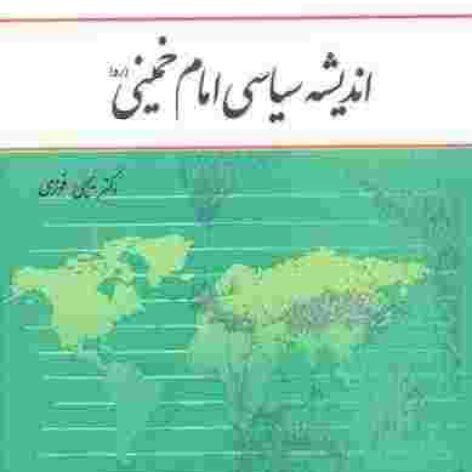 کتاب اندیشه سیاسی امام خمینی ویراست دوم ( قابل سرچ )
