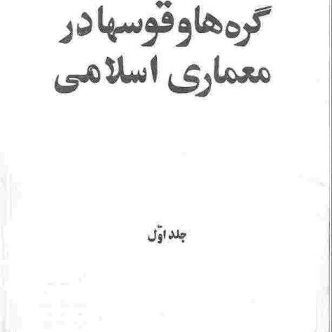 کتاب گره ها و قوس ها در معماری اسلامی